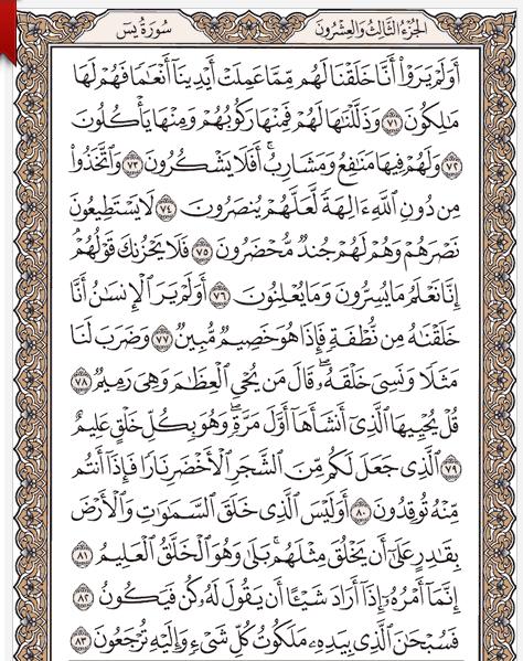Unduh Surat Yasin Gratis Bahasa Arab Ayat Besthup